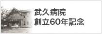 武久病院創立60年記念