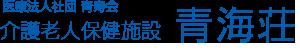 青海荘|介護老人保健施設|医療法人社団青寿会